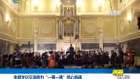 中俄文化交流助力