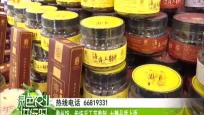 儋州馆:传统手工艺熬制 土糖品质上乘