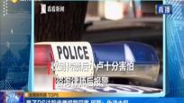 男子PS法院傳票報復同事 民警:偽造太假