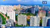 提醒!12月9日起海南個人住房公積金貸款部分政策調整