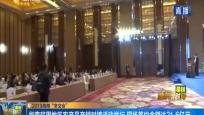 华南贫困地区农产品产销对接活动举行 现场签约金额达21.6亿元