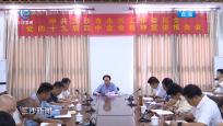 王有福赴永興工委宣講十九屆四中全會精神