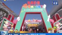 """2019海南""""冬交会"""":首设""""咚咚""""网红品牌街 汇聚本土高人气产品"""