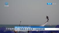 2019海南亲水运动季三亚圆满落幕