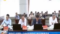海南成立反壟斷委員會 確立競爭政策基礎性地位