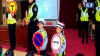 琼中:交通安全进校园 安全意识从小抓