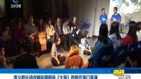 李少君长诗改编环境剧场《大海》昨晚在海口首演