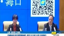 《海南省生活垃圾管理条例》将于2020年10月1日起施行