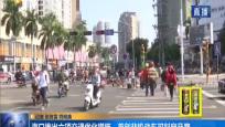 海口推出六项交通优化措施 首创非机动车可斜穿马路
