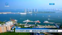 2020年春节长假前夕 海南将成为乘机出行的最大人口迁入地
