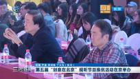 """第五屆""""創意在北京""""視聽節目推優活動在京舉辦"""