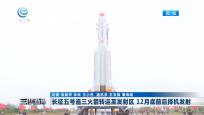 長征五號遙三火箭轉運至文昌航天發射場發射區 12月底前后擇機發射