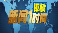 《新闻1时间》2019年12月14日(20:00)