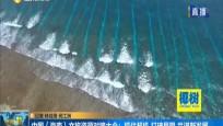 中国(海南)文旅资源对接大会:抓住契机 打破局限 共谋新发展