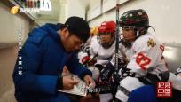 《紀錄中國》 發光的孩子:冰球小將