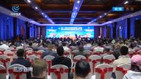 首届全国水产南繁种业发展论坛三亚召开