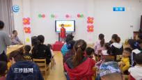 """三沙市永兴学校举办第三届""""幼儿讲故事""""比赛"""