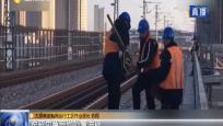 山西太原:高鐵接觸網掛異物 工作人員緊急處理