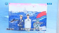 2019第七届北京市学生海洋文化节开幕