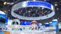 《中國體育旅游報道》2019年12月03日