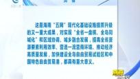 """橫線萬洋高速建成通車 海南""""田字型""""路網全面建成 劉賜貴 沈曉明發來賀信"""