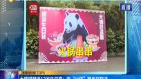 """大熊貓明濱13歲生日宴:吃""""火鍋""""擼串好巴適"""