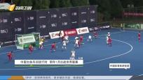 《中國體育旅游報道》2019年12月30日
