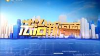 全省村(居)法律顾问工作现场推进会在三亚召开