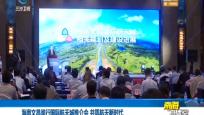 海南文昌舉行國際航天城推介會 共筑航天新時代