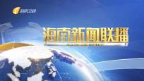 《海南新闻联播》2019年12月10日
