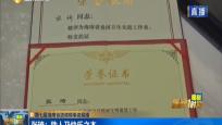 第七届海南省道德模范事迹展播 张琦:助人乃快乐之本