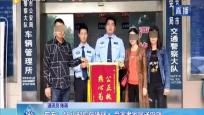 东方:48小时抓获嫌疑人 受害者家属送锦旗