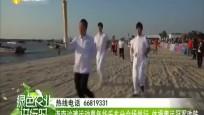 海南沙滩运动嘉年华乐东分会场举行 体操奥运冠军助阵