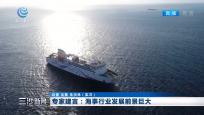 专家建言:海事行业发展前景巨大