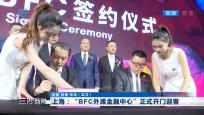 """上海:""""BFC外滩金融中心""""正式开门迎客"""