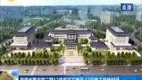 海南省图书馆二期12月底开工建设 13日施工场地封闭