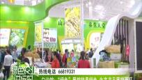 """白沙馆:""""绿色""""展馆独具特色 生态产品展销两旺"""