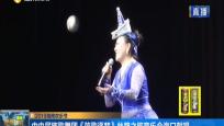中央民族歌舞团《弦歌逐梦》丝路之旅音乐会海口献唱