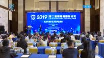 第二届珊瑚礁国际论坛在三亚举行