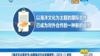 《海洋文化藍皮書·中國海洋文化發展報告(2019)》發布