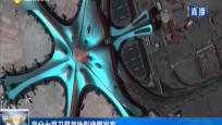 高分七号卫星首批影像图发布