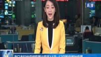 ??谑袐D幼保健院國興院區11日—12日暫停接種疫苗