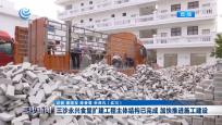 三沙永兴食堂扩建工程主体结构已完成 加快推进施工建设