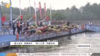 《中國體育旅游報道》2019年12月17日