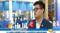 2019中国企业家博鳌论坛举行 企业家高度关注海南自贸港建设