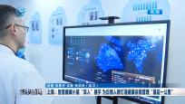 """上海:智慧健康小屋""""深入""""樓宇 為白領人群打通健康自我管理""""最后一公里"""""""