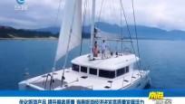 优化旅游产品 提升服务质量 海南旅游经济进发高质量发展活力