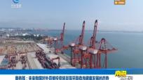 商務部:中美雙方正就協議簽署等后續工作密切溝通