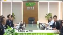 海垦控股集团与中国农业银行举行座谈会