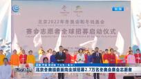 北京冬奥组委面向全球招募2.7万名冬奥会赛会志愿者